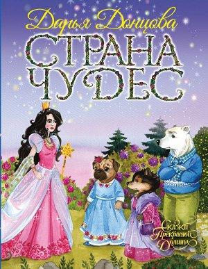 Донцова Д.А. Страна Чудес