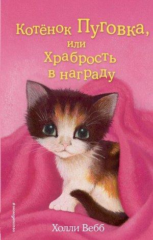 Вебб Х. Котёнок Пуговка, или Храбрость в награду (выпуск 14)
