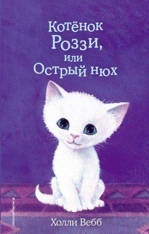 Вебб Х. Котёнок Роззи, или Острый нюх (выпуск 41)