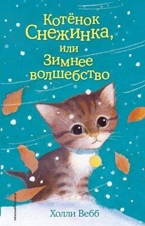 Вебб Х. Котёнок Снежинка, или Зимнее волшебство (выпуск 19)