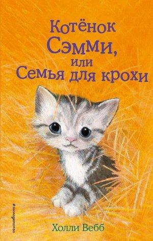 Вебб Х. Котёнок Сэмми, или Семья для крохи (выпуск 31)