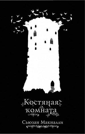 Макналли С. Костяная комната (#3)