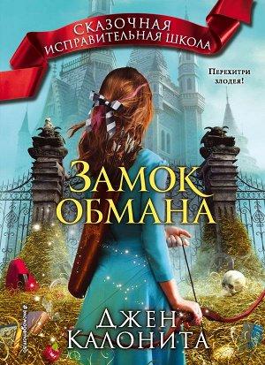 Калонита Д. Замок обмана (#3)