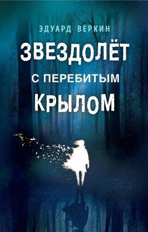 Веркин Э. Н. Звездолёт с перебитым крылом