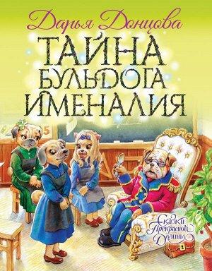 Донцова Д.А. Тайна бульдога Именалия