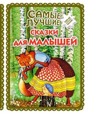 Самые лучшие сказки для малышей (с крупными буквами, ил. А. Басюбиной)