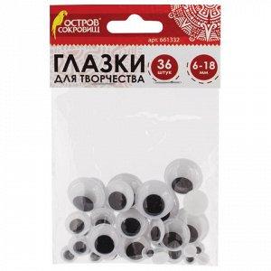 Глазки для творчества, вращающиеся, черно-белые, ассорти, 36 шт., ОСТРОВ СОКРОВИЩ, 661332