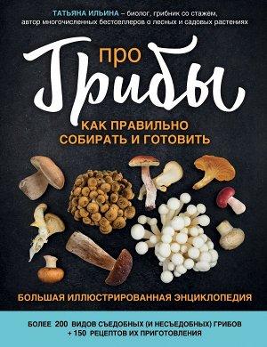 Ильина Т.А. Про грибы. Как правильно собирать и готовить