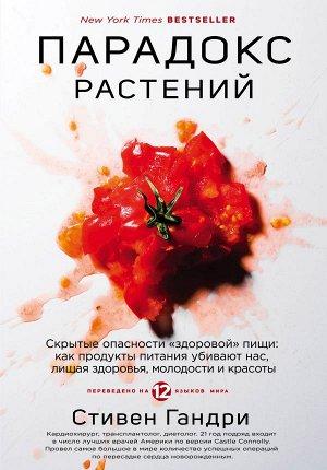 """Стивен Гандри Парадокс растений. Скрытые опасности """"здоровой"""" пищи: как продукты питания убивают нас, лишая здоровья, молодости и красоты"""