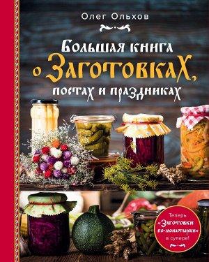 Большая книга о заготовках, постах и праздниках