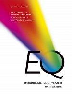 Барисо Д. EQ. Эмоциональный интеллект на практике. Как управлять своими эмоциями и не позволять им управлять вами