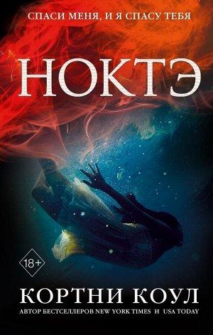 Коул К. Ноктэ (#1)
