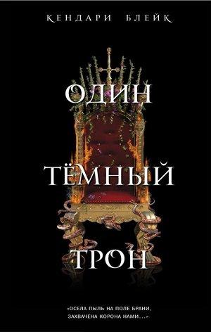 Блейк К. Один темный трон (#2)