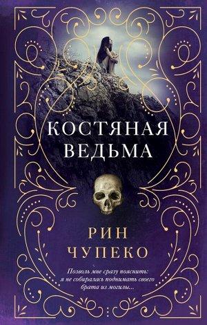 Чупеко Р. Костяная ведьма (#1)