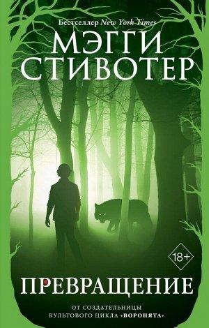 Стивотер М. Волки из Мерси-Фоллз. Превращение (#2)