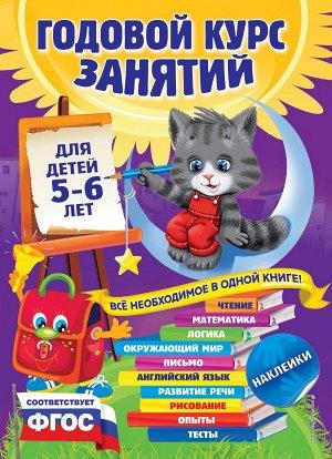 Зарапин В.Г., Лазарь Е., Мельниченко О. Годовой курс занятий: для детей 5-6 лет (с наклейками)