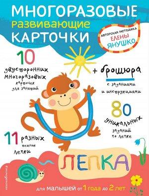 Янушко Е.А. 1+ Лепка для малышей от 1 года до 2 лет (+ многоразовые развивающие карточки)