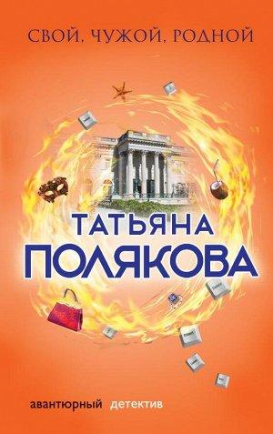Полякова Т.В. Свой, чужой, родной