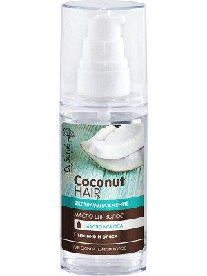 .Dr. Sante COCONUT HAIR Масло для волос, 50мл