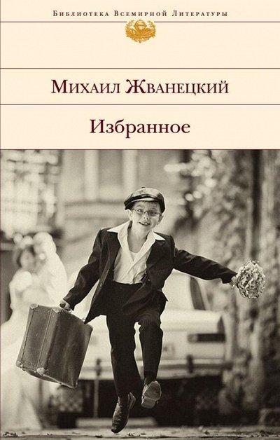 Издательство ЭКСМО-62 Все лучшие книги здесь! — ЮМОР. САТИРА — Художественная литература