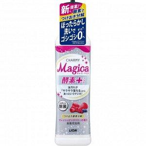 """Средство для мытья посуды """"Charmy Magica+"""" (концентрированное, аромат свежих ягод ) 220 мл / 24"""