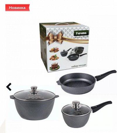 Мечта✨ Теперь и сковороды для индукционных плит — Набор посуды