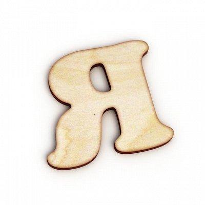 Пермская игрушка  - любая надпись! 🤩 именные изделия — Буквы для творчества(10см)Русский — Для творчества