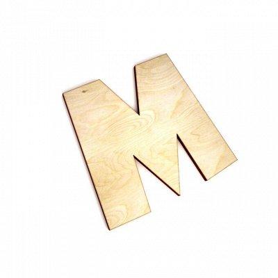 Пермская игрушка  - любая надпись! 🤩 именные изделия — Буквы для творчества(16см)Английский — Для творчества