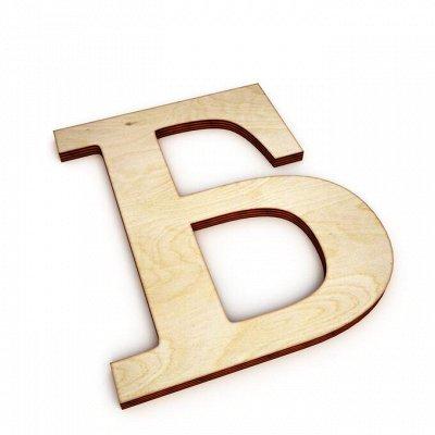 Пермская игрушка  - любая надпись! 🤩 именные изделия — Буквы для творчества(7см)Русский — Фигурки