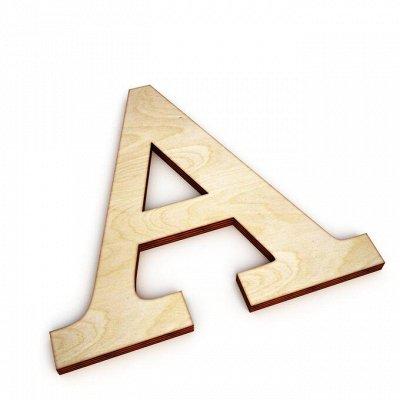 Пермская игрушка  - любая надпись! 🤩 именные изделия — Буквы для творчества(16см)Русский — Для творчества