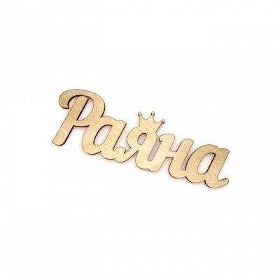Пермская игрушка  - любая надпись! 🤩 именные изделия — Интерьерные слова-12 — Декорирование