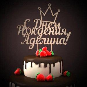 С Днем рождения, Аделина!