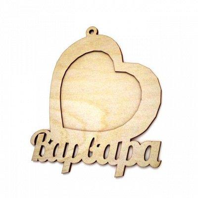 Пермская игрушка  - любая надпись! 🤩 именные изделия — Елочные украшения с рамкой — Сувениры