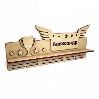 Пермская игрушка  - любая надпись! 🤩 именные изделия — Вешалки для медалей (медальницы)-2 — Сувениры