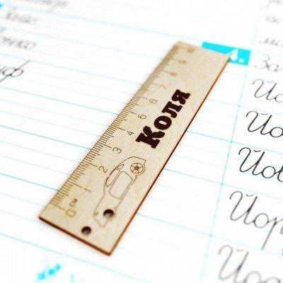 Пермская игрушка  - любая надпись! 🤩 именные изделия — Линейки 10 см — Школьные принадлежности