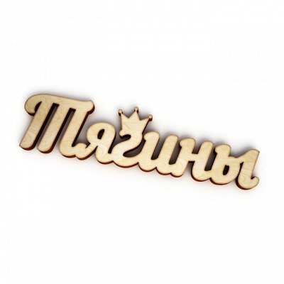Пермская игрушка  - любая надпись! 🤩 именные изделия — Интерьерные слова-6 — Аксессуары для кухни