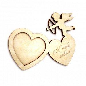 Сердце и купидон (Я тебя люблю)