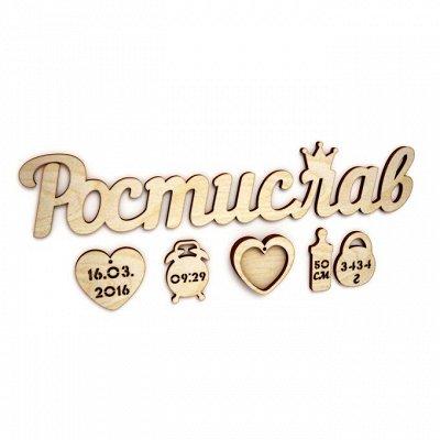Пермская игрушка  - любая надпись! 🤩 именные изделия — Метрики-4 — Интерьер и декор