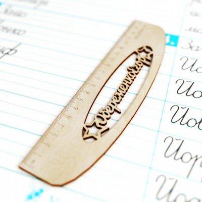 Пермская игрушка  - любая надпись! 🤩 именные изделия — Линейки 20 см — Школьные принадлежности