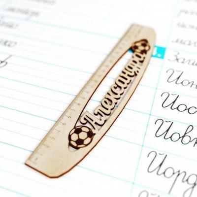 Пермская игрушка  - любая надпись! 🤩 именные изделия — Линейки 25 см — Школьные принадлежности