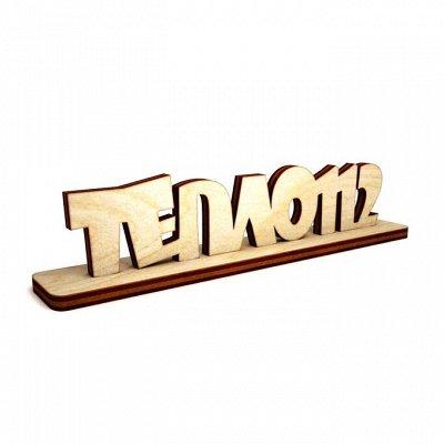 Пермская игрушка  - любая надпись! 🤩 именные изделия — Интерьерные слова — Для творчества