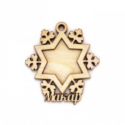 Пермская игрушка  - любая надпись! 🤩 именные изделия — Елочные украшения с рамкой-4 — Сувениры