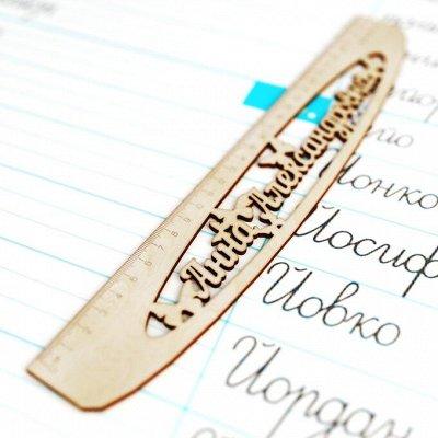 Пермская игрушка  - любая надпись! 🤩 именные изделия — Линейки 30 см — Школьные принадлежности