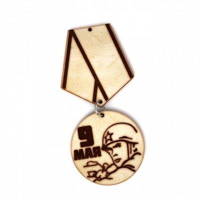 ДОЛОДОМ-12!🍀 Линейки с именем, медальницы, домики,метрики!  — Медальки — Заготовки и основы