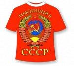 Футболка Рожденный в СССР 215
