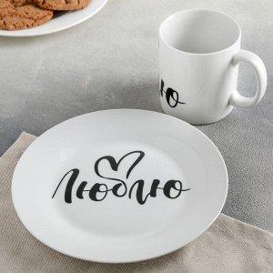 "Набор посуды ""Люблю"", 2 предмета: кружка 300 мл, тарелка"
