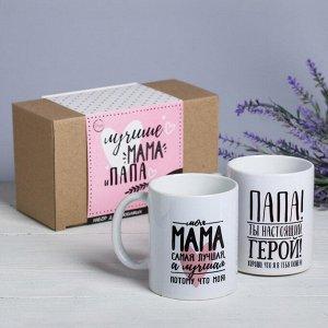 Кружки «Лучшие мама и папа», 300 мл, 2 шт.