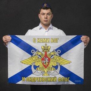 Флаг «ВМФ», 60х90, МИКС
