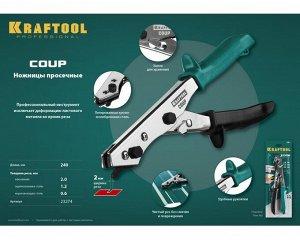 KRAFTOOL Ножницы просечные COUP для реза листа без повреждений