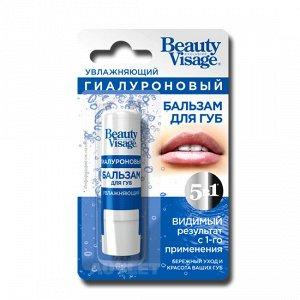 """Увлажняющий гиалуроновый бальзам для губ серии """"Beauty Visage"""", 3.6 гр"""